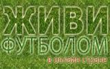 Живи Футболом
