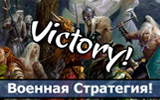 Victory-online