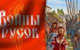 Войны Русов