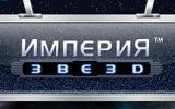 Империя Звезд