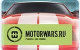 MotorWars