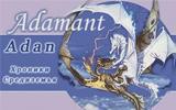 Адамант Адан: Хроники Средиземья
