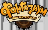 Фантазиум