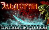 Эльдоран: Битвы Пределов